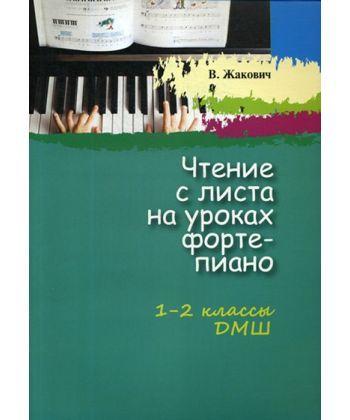 Чтение с листа на уроках фортепиано. 1-2 классы ДМШ