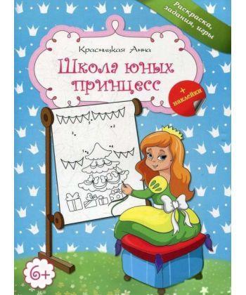 Школа для юных принцесс