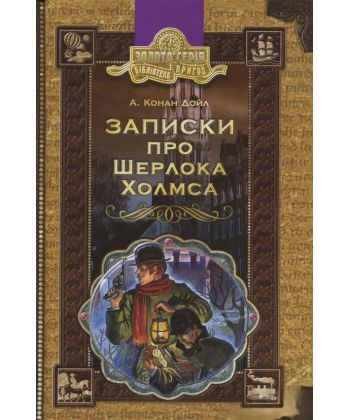 Записки про Шерлока Холмса