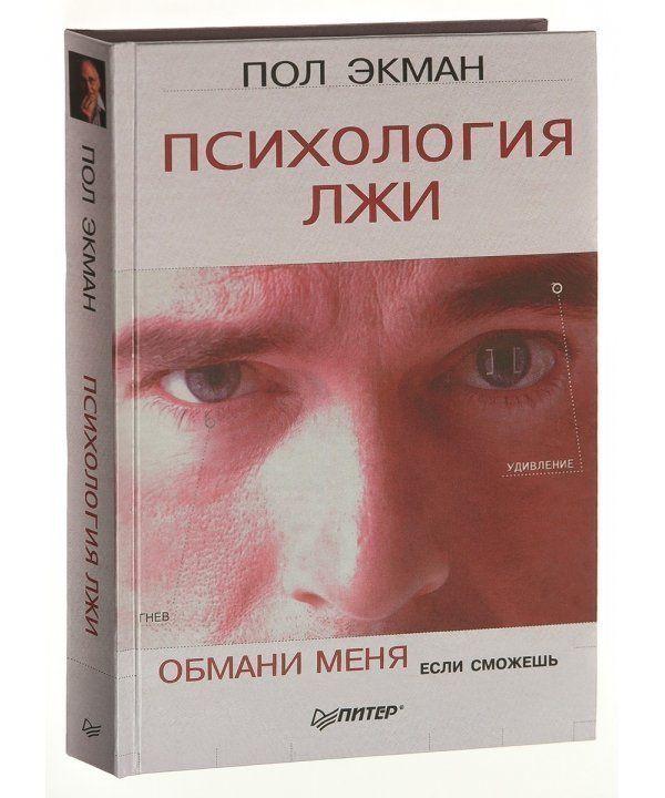 ЭКМАН ПОЛ ПСИХОЛОГИЯ ЛЖИ PDF СКАЧАТЬ БЕСПЛАТНО