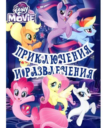 My Little Pony. Приключения и развлечения