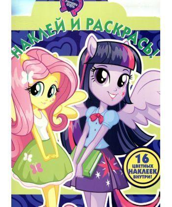 My Little Pony. Девочки из Эквестрии. Наклей и раскрась
