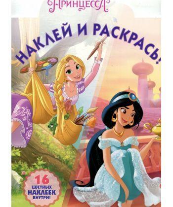 Принцессы Disney. Наклей и раскрась