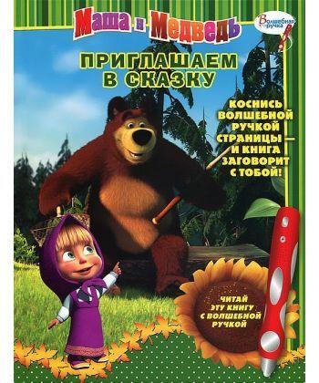 Маша и Медведь. Приглашаем в сказку. Дополнительная книжка к волшебной ручке