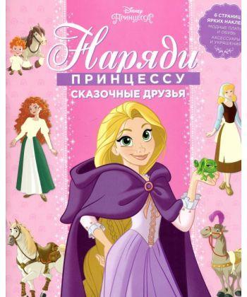 Принцесса Disney. Наряди принцессу. Сказочные друзья