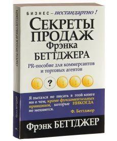 Секреты продаж Фрэнка Беттджера (мягкая обложка)