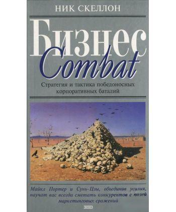 Бизнес Combat. Стратегия и тактика победоносных корпоративных баталий