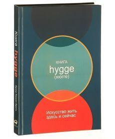 Книга hygge (хюгге). Искусство жить здесь и сейчас