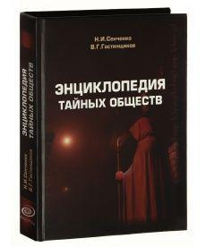 Энциклопедия тайных обществ