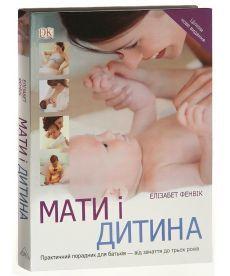 Мати і Дитина. Практичний порадник для батьків - від зачаття до трьох років.