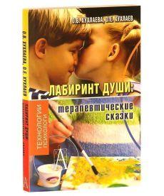 Лабиринт Души: терапевтические сказки (Мягкая обложка)