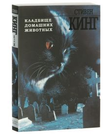 Кладбище домашних животных (мягкая обложка)