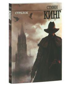 Темная Башня. Книга 1. Стрелок (мягкая обложка)