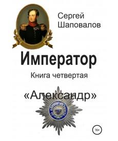 Император. Книга четвертая. Александр