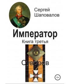 Император. Книга третья. Суворов