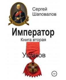 Император. Книга вторая. Ушаков