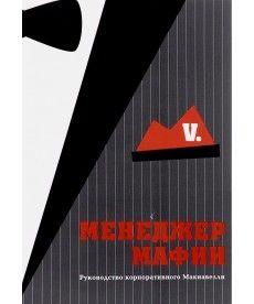 Менеджер мафии (мягкая обложка)