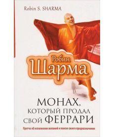 """Монах, который продал свой """"феррари"""" (Мягкая обложка). Притча об исполнении желаний и поиске своего предназначения"""