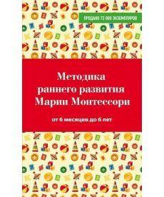 Методика раннего развития Марии Монтессори. От 6 месяцев до 6 лет (обложка с клапанами)