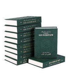 Канон Врачебной Науки (комплект из 10 книг)