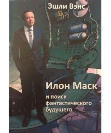 Илон Маск и поск фантастического будущего