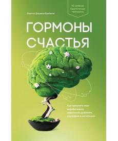 Гормоны счастья. Как приучить мозг вырабатывать серотонин, дофамин, эндорфин и окситоцин (Мягкая обложка)