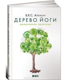 Дерево Йоги. Ежедневная практика (мягкая обложка)