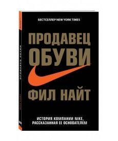 Продавец обуви. История компании Nike, рассказанная ее основателем (Мягкая обложка)