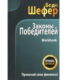 Законы победителей. Workbook (мягкая обложка)