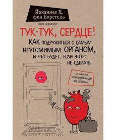 Тук-тук, сердце! Как подружиться с самым неутомимым органом и что будет, если этого не сделать (газетная бумага)