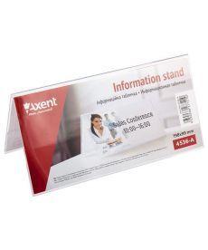 Табличка информационная Axent 198х99 мм 4536-A