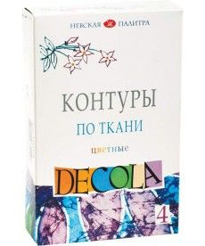 Набор контуров DECOLA акрил, ткань цветные 4цв.,18мл ЗХК