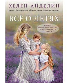 Все о детях. Секреты воспитания от мамы 8 детей и бабушки 33 внуков