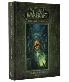 World of Warcraft. Варкрафт. Хроники. Энциклопедия. Том 2