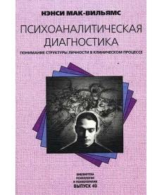 Психоаналитическая диагностика: Понимание структуры личности в клиническом процессе (мягкая обложка)
