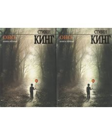 Оно (комплект з 2-х книг)