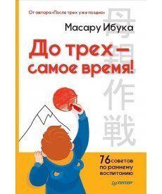 До трех - самое время! 76 советов по раннему воспитанию (мягкая обложка)