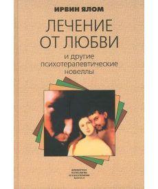 Лечение от любви и другие психотерапевтические новеллы (мягкая обложка)