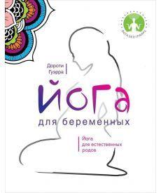 Йога для беременных (мягкая обложка)