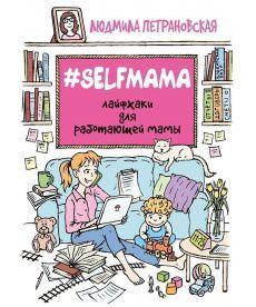 Selfmama. Лайфхаки для работающей мамы (мягкая обложка)