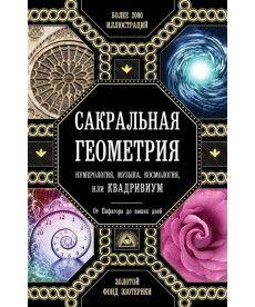 Сакральная геометрия, нумерология, музыка, космология, или КВАДРИВИУМ. От Пифагора до наших дней