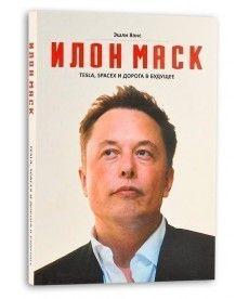 Илон Маск. Tesla, SpaceX и дорога в будущее (мягкая обложка)