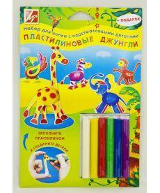 Набор для лепки из пластилина с пластмассовыми деталями ''Пластилиновые джунгли'' 21С1373-08