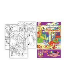 Набор для рисования карандашами ''Замок с привидениями'' 21С1368-08