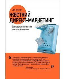 Жесткий директ-маркетинг: Заставьте покупателя достать бумажник (мягкая обложка)