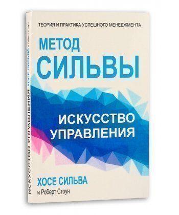 Метод Сильвы. Искусство управления (мягкая обложка)