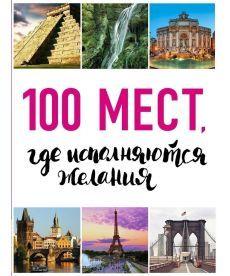 100 мест, где исполняются желания. 2-е изд. (нов. оф. серии)