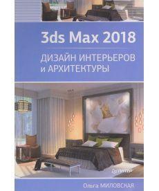 3ds Max 2018. Дизайн интерьеров и архитектуры