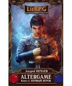 AlterGame. Книга 1. Первый Игрок