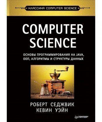 Computer Science. Основы программирования на Java, ООП, алгоритмы и структуры данных